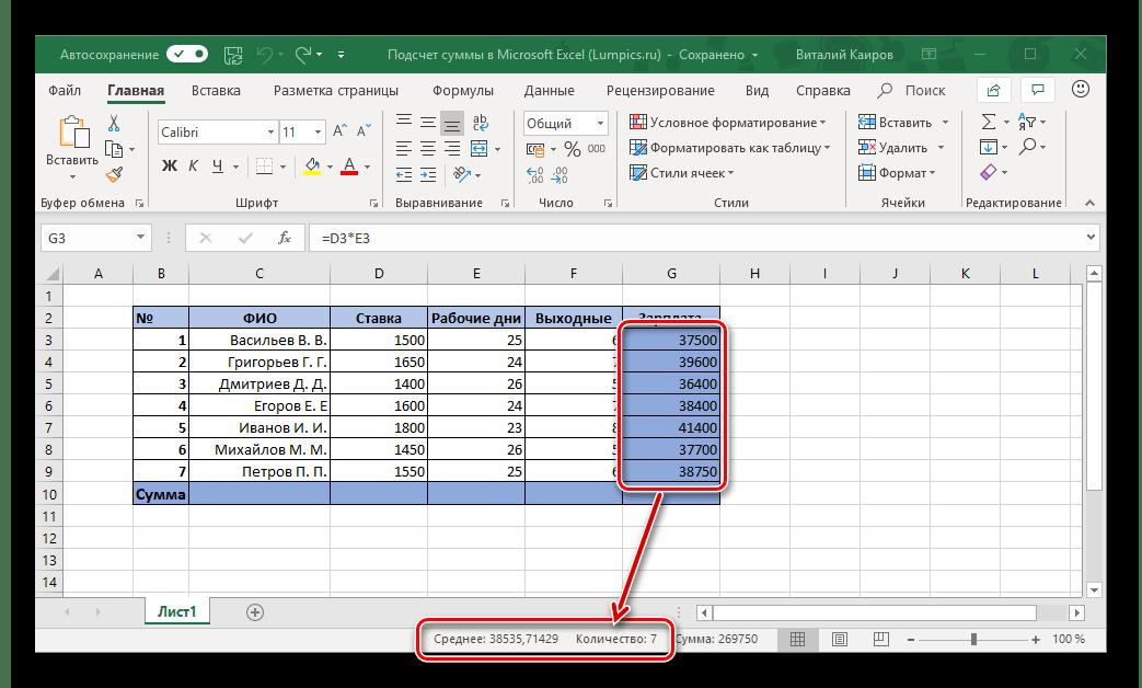 Среднее значение и количество выделенных ячеек в таблице Microsoft Excel