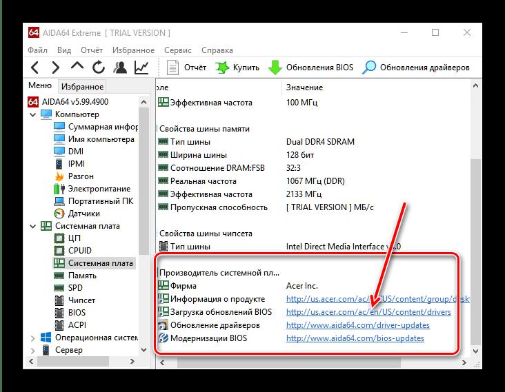 Ссылка на обновления AMI BIOS в AIDA64 для