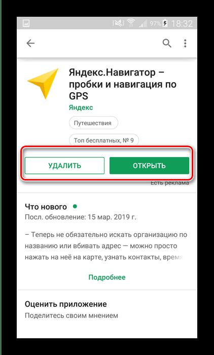 Страница приложения в Play Market для обновления Яндекс Навигатора на Android