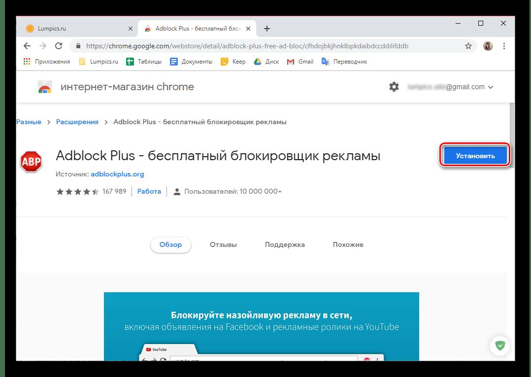 Страница установки расширения в интернет-магазине браузера Google Chrome