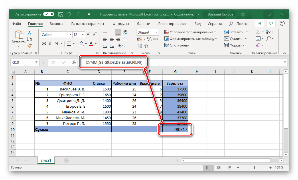 Сумма всех выделенных столбцов посчитана в таблице Microsoft Excel