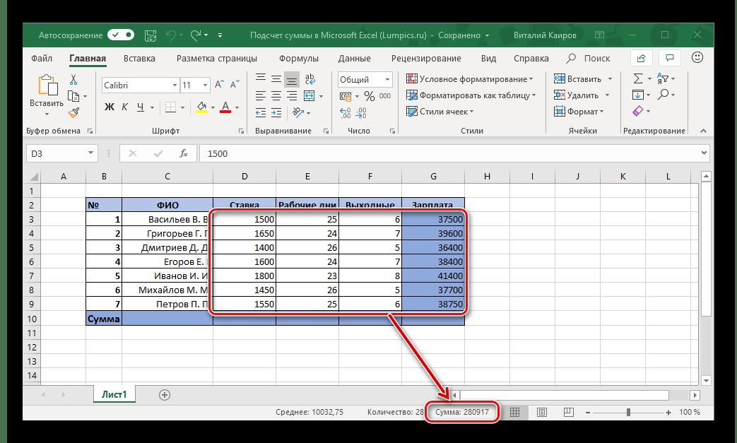 Сумма значений в нескольких столбцах в таблице Microsoft Excel