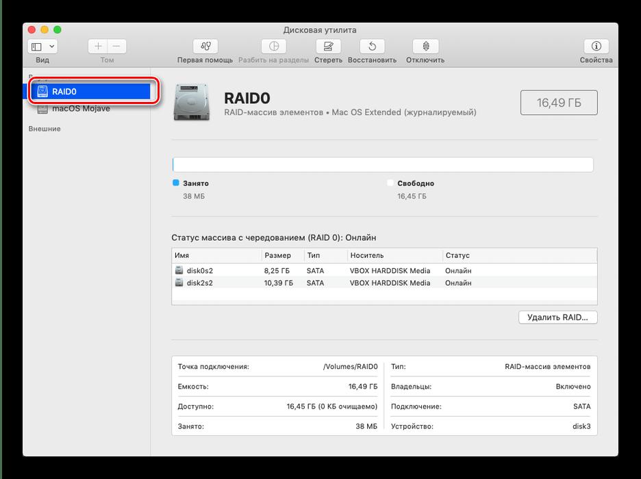 Свойства RAID-массива, созданного в дисковой утилите на macOS