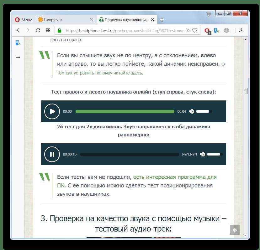 Тест на равномерность распределения звука между наушниками на сайте Headphonesbest в браузере Opera