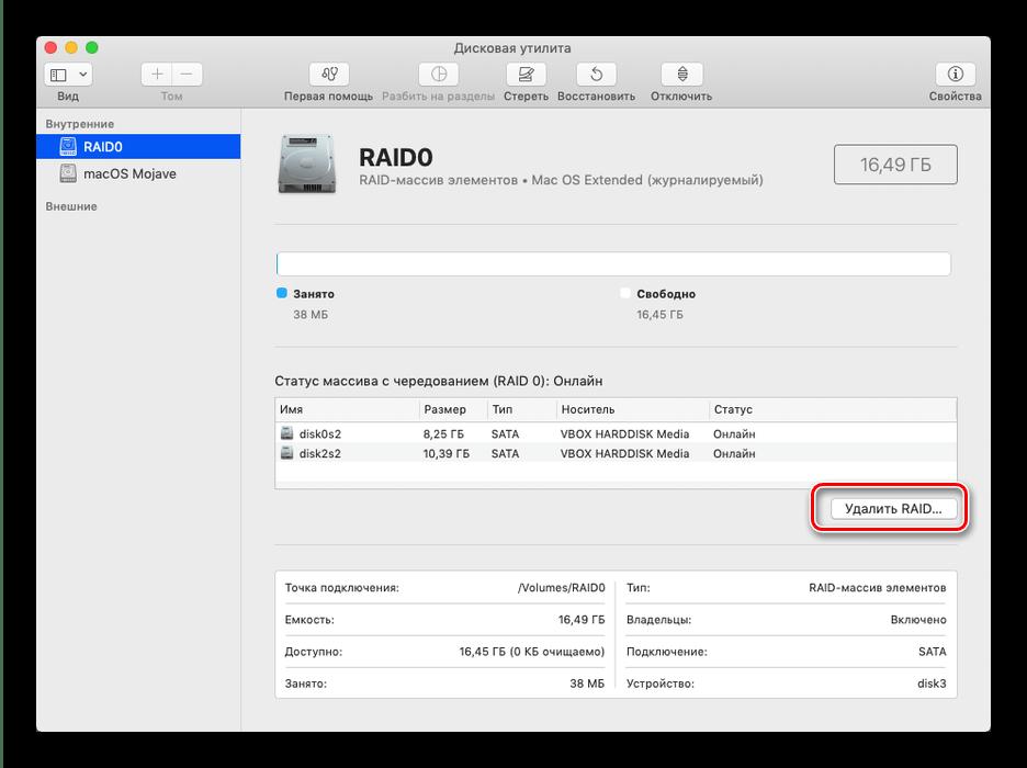 Удаление RAID-массива, созданного в дисковой утилите на macOS