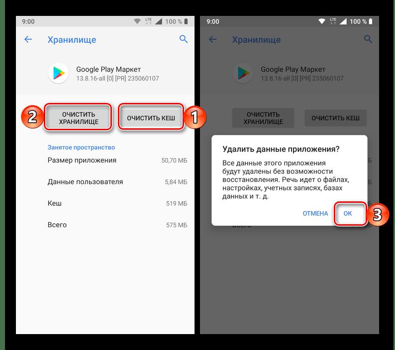 Удаление кэша и данных приложения Google Play Маркет на Android
