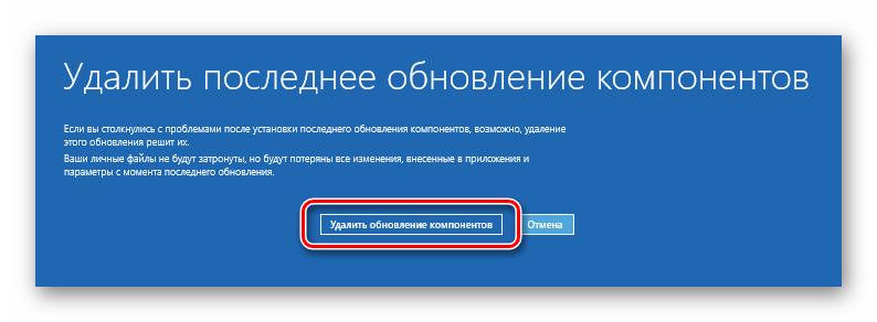 Удаление последнего обновления компонентов при загрузке Windows 10