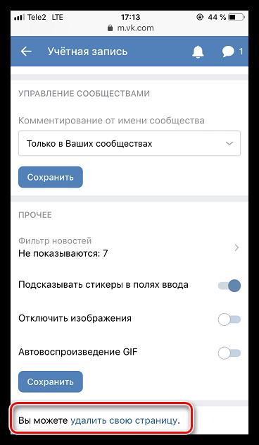 Удаление страницы ВКонтакте на iPhone