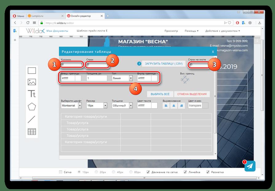 Указание базовых настроек таблицы на сайте Wilda в браузере Opera