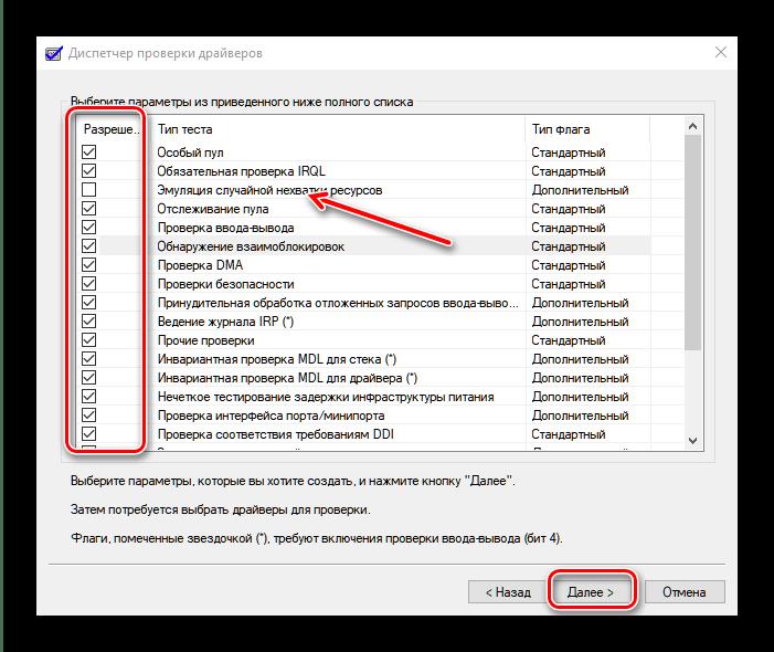 Установить варианты проверки драйверов для исправления ошибки ACPI BIOS ERROR