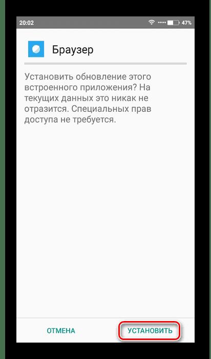 Ustanovka-APK-faila-na-Android