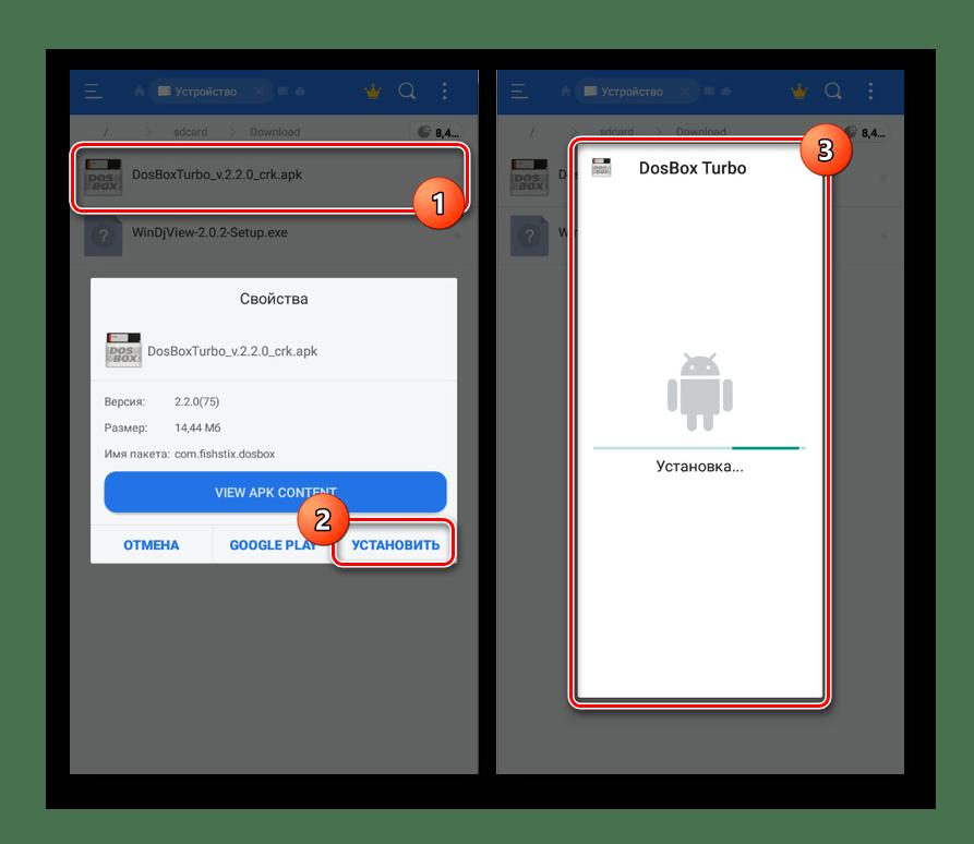 Установка DoxBox на Android