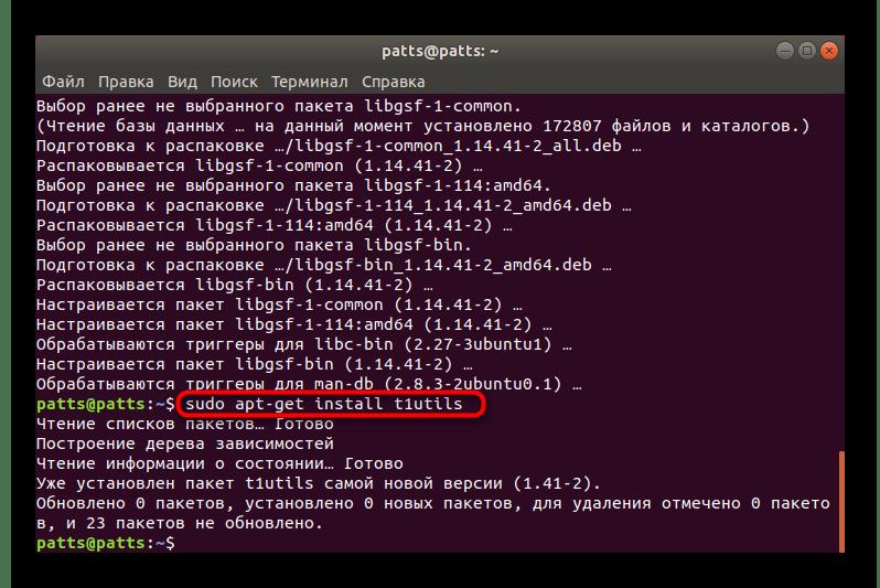 Установка четвертого дополнения для программы 1С в Linux