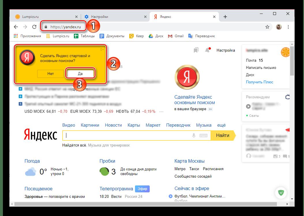 Установка другой страницы в качестве стартовой в браузере Google Chrome