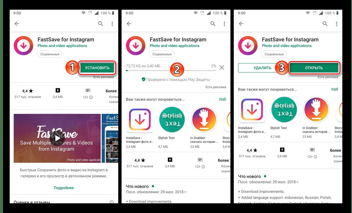 Установка и запуск приложения FastSave for Instagram на телефон с Android