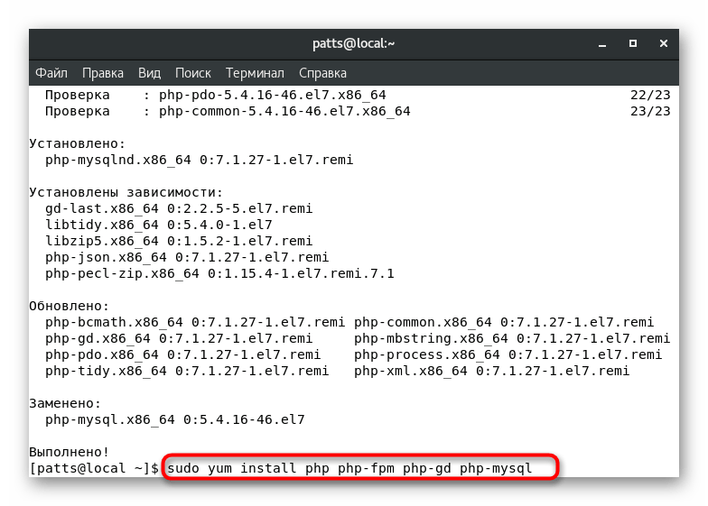 Установка всех компонентов PHP 7 в операционной системе CentOS 7