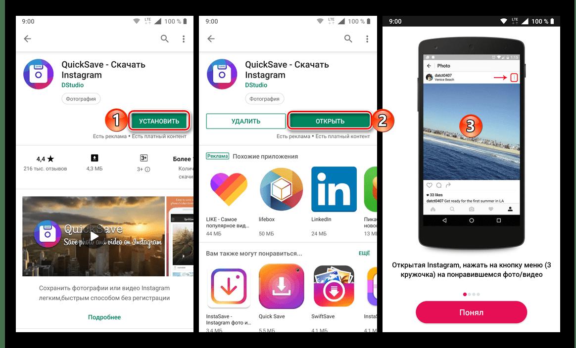Установка, запуск и настройка приложения QuickSave для скачивания видео из Instagram на Android