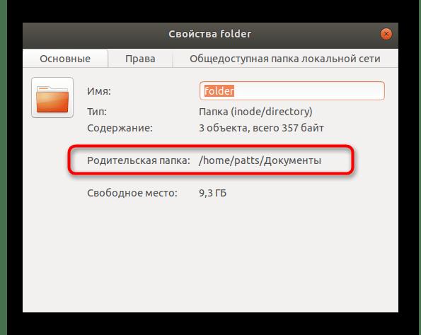 Узнать родительскую папку объекта через свойства в Linux