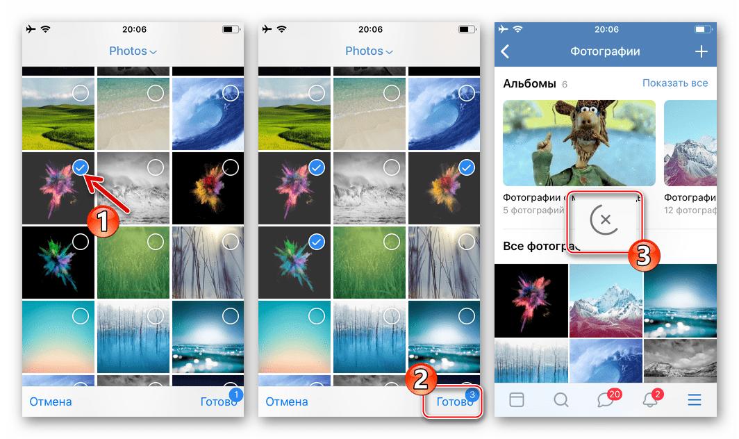 Добавляем фото в соцсеть ВКонтакте с Android-смартфона и iPhone
