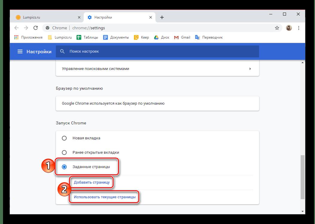 Варианты установки заданных страниц вместо стартовой в браузере Google Chrome
