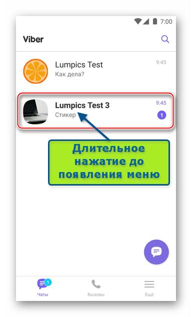 Viber для Android - длительное нажатие на заголовке чата для вызова меню возможных действий