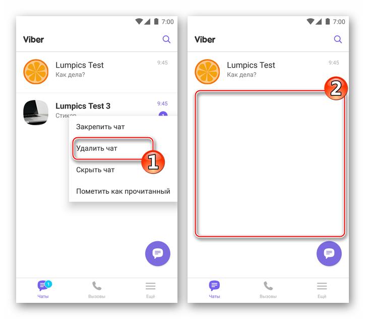 Viber для Android удаление чата из мессенджера