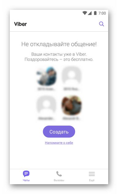 Viber для Android все чаты удалены из мессенджера