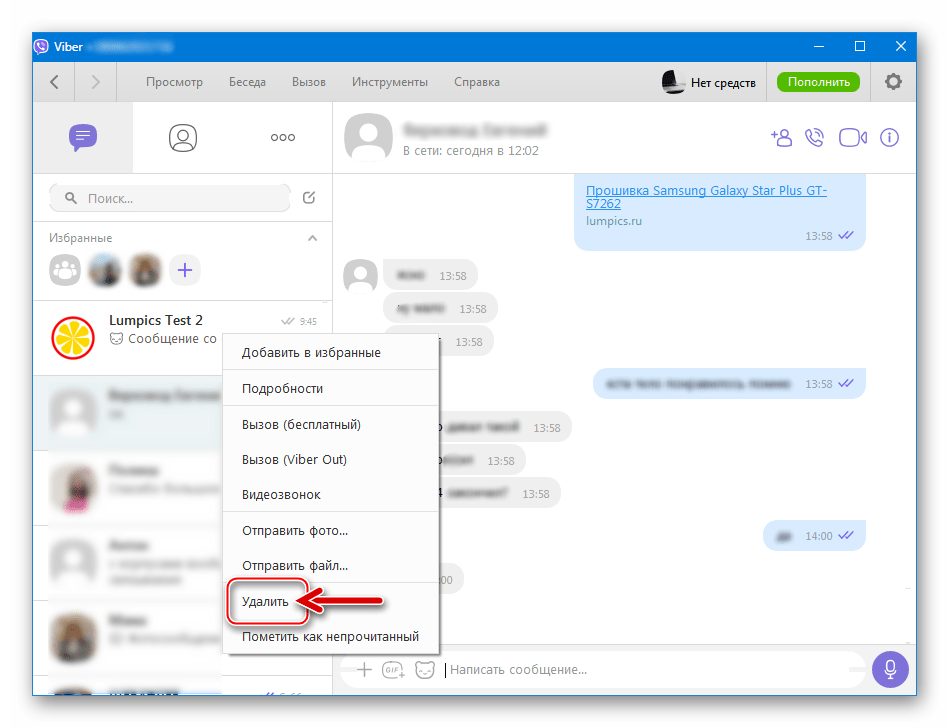 Viber для Windows меню опций, применимых к каждому чату