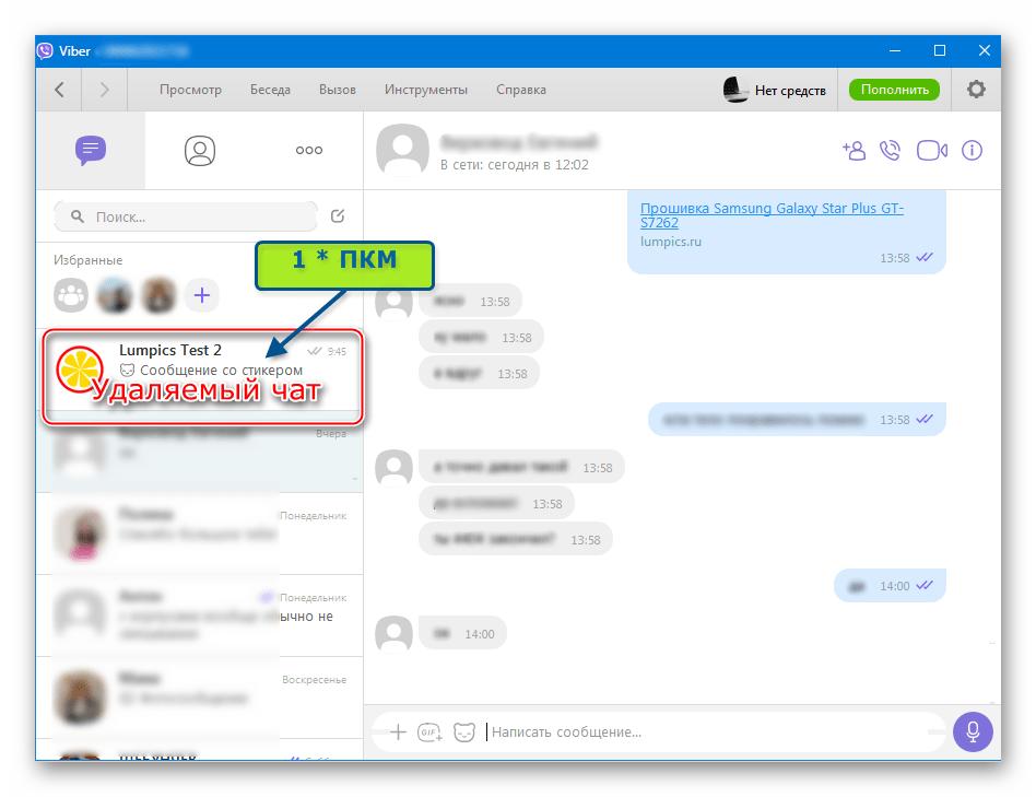 Viber для Windows поиск удаляемого диалога в области слева окна приложения