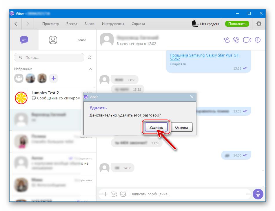 Viber для Windows удаление чата из мессенджера - подтверждение запроса