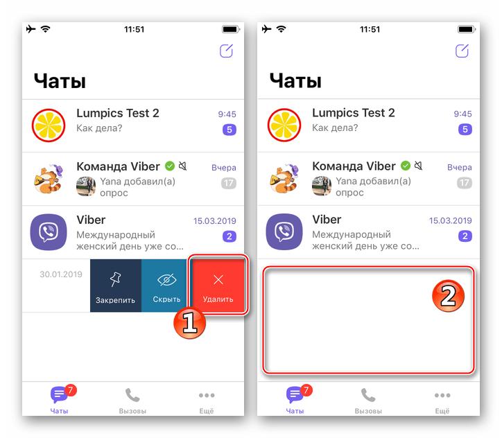 Viber для iPhone - Удаление диалога из перечня на вкладке Чаты