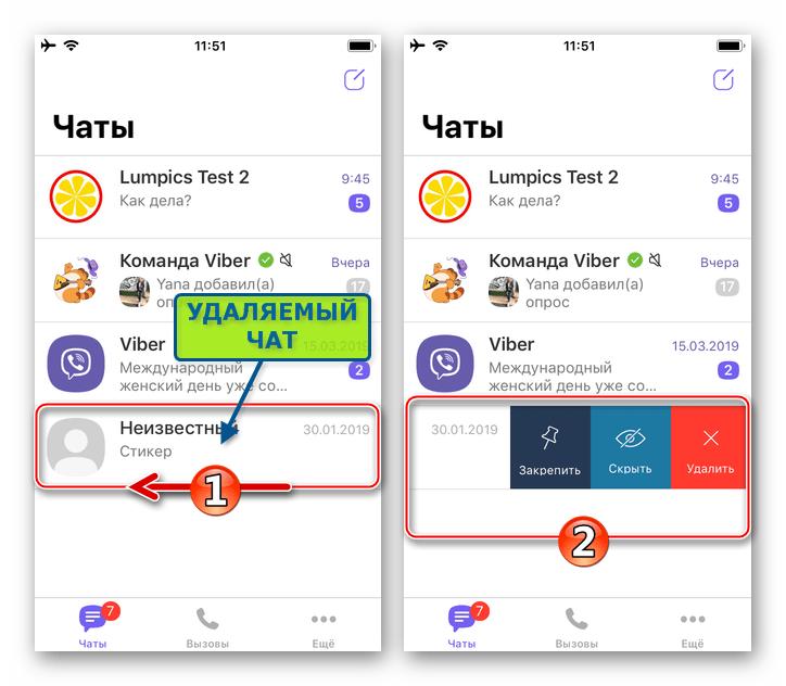 Viber для iPhone- вызов меню действий, применимых к чату сдвигом его заголовка влево