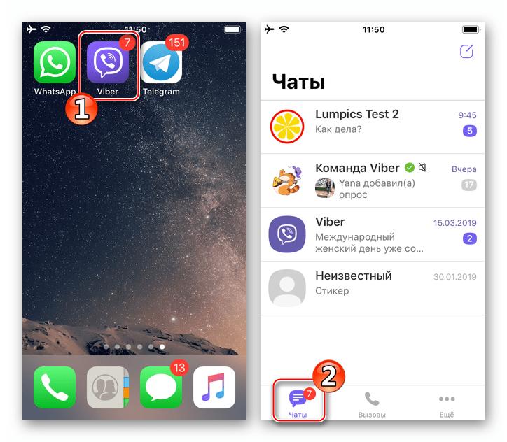 Viber для iPhone- запуск мессенджера, переход на вкладку Чаты