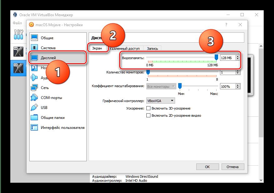 Видеонастройки виртуальной машины для продолжения установки macOS на VirtualBox