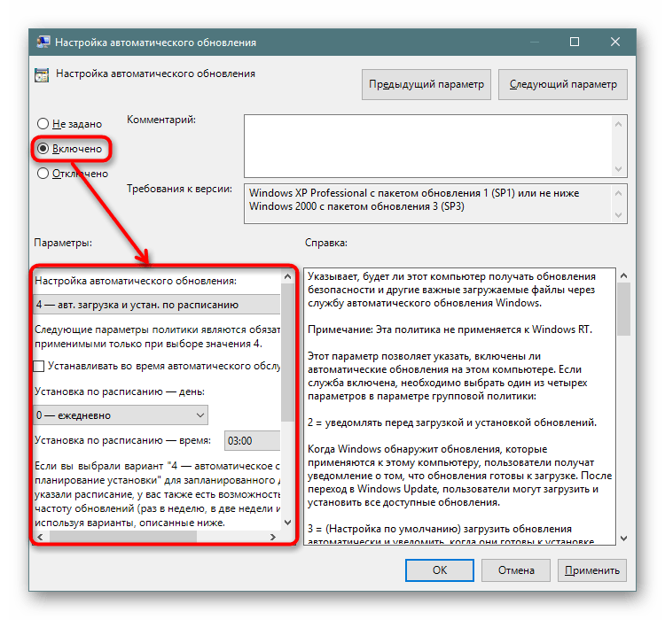 Включение Центра обновлений в Windows 10 через Редактор локальных групповых политик