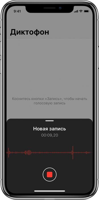 Включение диктофона на iPhone для проверки микрофона при покупке с рук