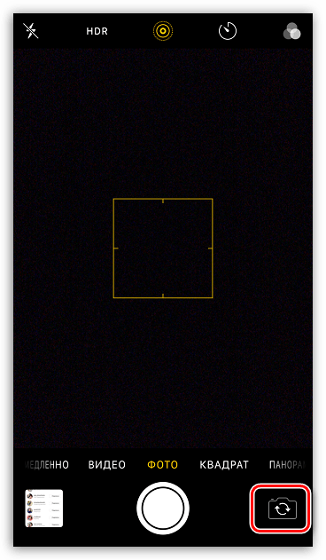 Включение фронтальной камеры на iPhone