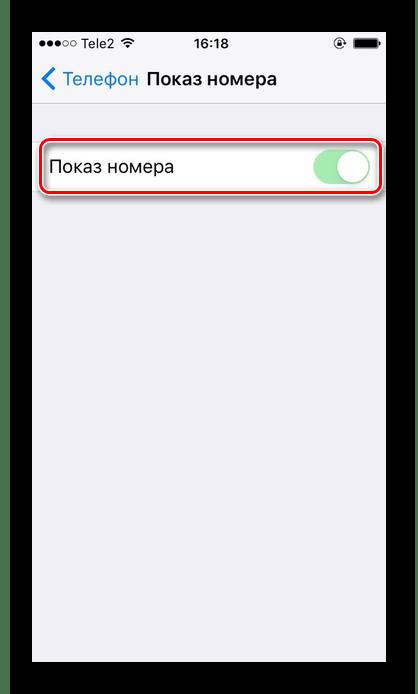 Включение и отключение функции Показ номера в настройках iPhone
