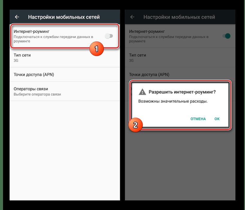 Включение интернета в роуминге через Настройки на Android