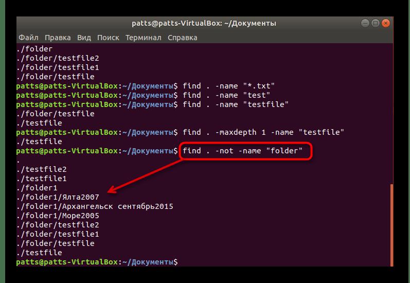 Включить фильтрацию по ключевому слову команде find в Linux