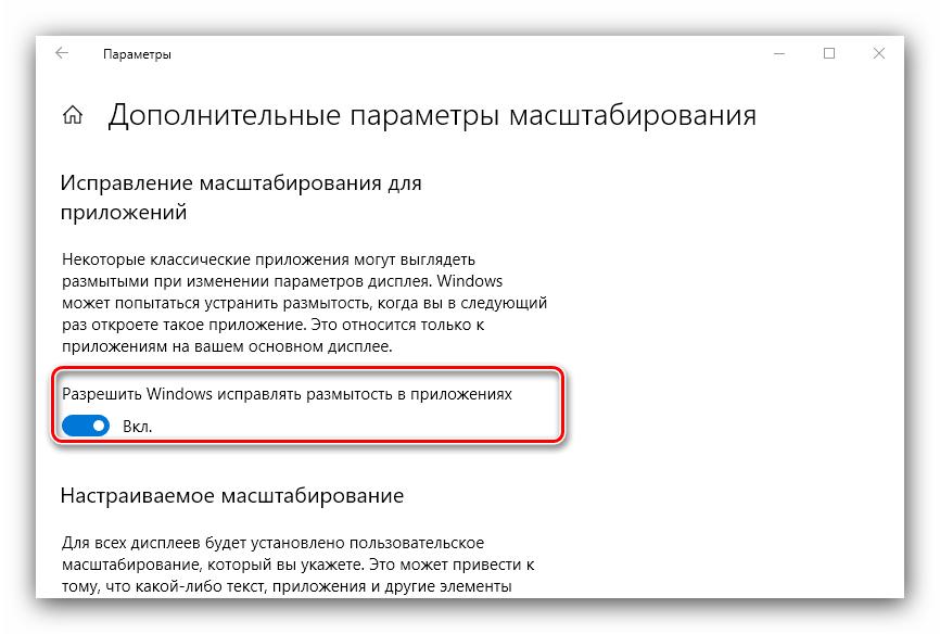 Включить исправление размыстости для решения проблемы размытого экрана на Windows 10