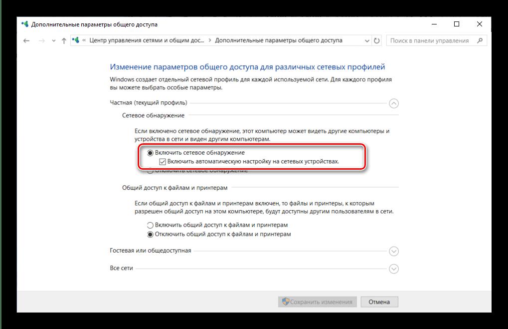 Vlyuchit-setevoe-obnaruzhenie-dlya-resheniya-oshibki-0x80070035-v-Windows-10