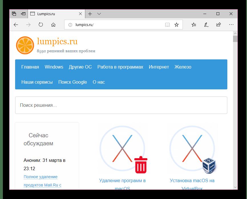 Внешний вид браузера Microsoft Edge