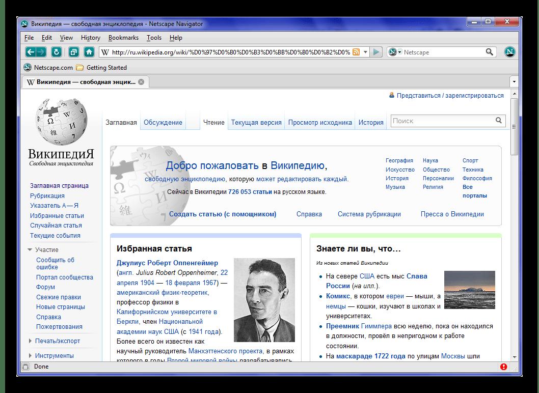 Внешний вид веб-обозревателя Netscape Navigator