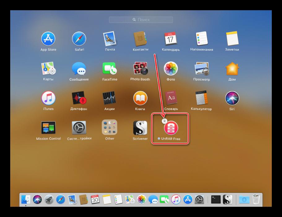Воспользоваться Launchpad для удаления программы на MacOS