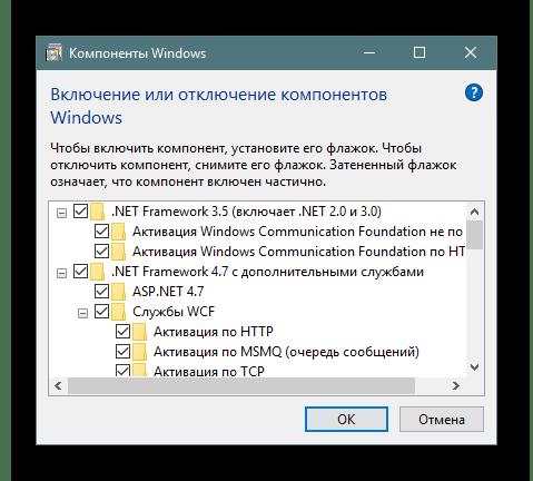 Все составляющие Microsoft .NET Framework в Компонентах Windows 10