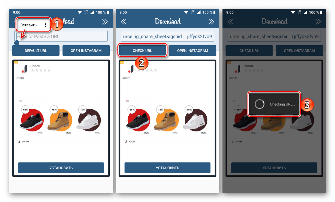 Вставка ссылки на публикацию с фото в приложении Instg Download на телефоне с Android