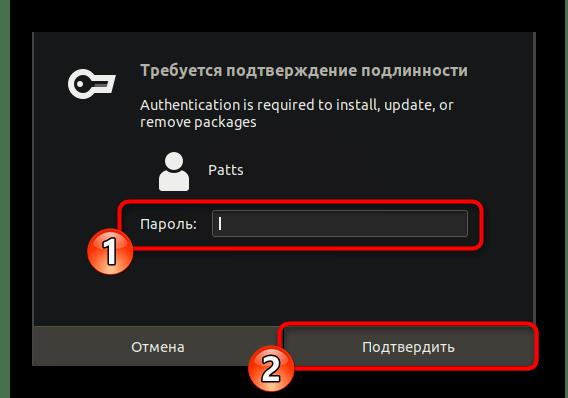 Ввести пароль для установки диспетчера сетей из магазина Ubuntu