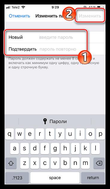 Ввод нового пароля Apple ID на iPhone