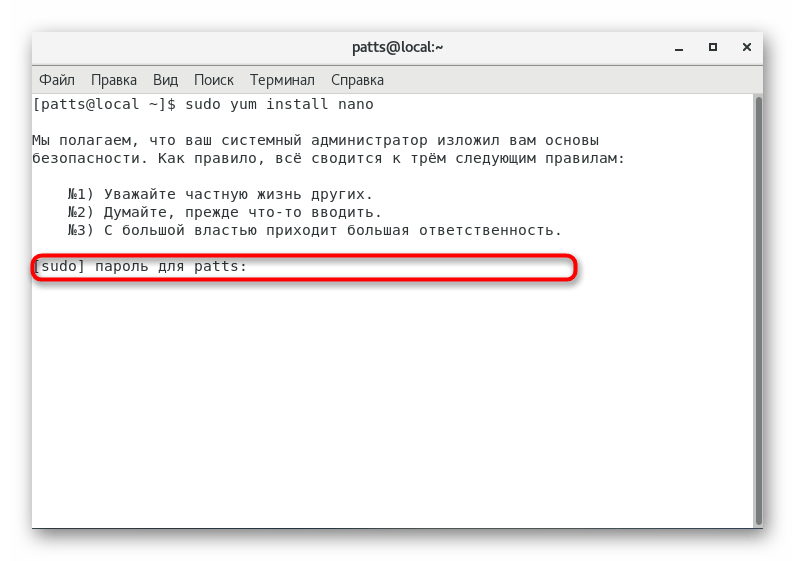Ввод пароля для активации прав суперпользователя CentOS 7